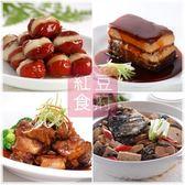 【限定免運】熱銷年菜組(砂鍋魚頭+東坡肉+無錫排骨+心太軟)~12/3開始出貨