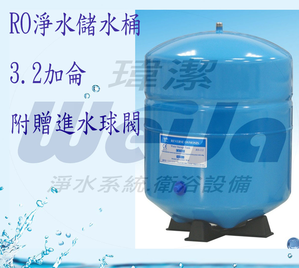 RO 逆滲透 純水機 專用3.2加倫 儲水桶 壓力桶(NSF認証)