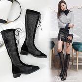 韓版繫帶長靴女粗跟網紗高筒涼靴子及膝騎士靴鏤空女靴 七色堇