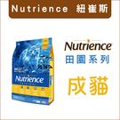 Nutrience紐崔斯〔田園成貓糧,5kg,加拿大製〕