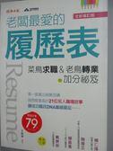 【書寶二手書T9/財經企管_LJC】老闆最愛的履歷表_王純瑞