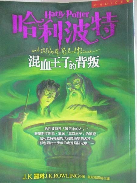 【書寶二手書T1/翻譯小說_GHK】哈利波特-混血王子的背叛_JK羅琳