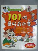 【書寶二手書T1/少年童書_ZAX】101件最好奇的事_邱敏文
