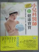 【書寶二手書T1/保健_XAX】百萬媽媽都在用!小兒科醫師教你養出健康寶寶_中央圖書編輯部