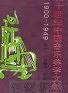 二手書R2YB d3 簡體 1996年5月1刷《二十世紀中國音樂美學文獻卷 19