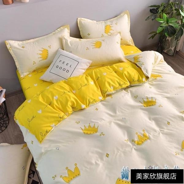床包組用品四件套網紅款水洗棉被套單人床單學生宿舍三件套1.2m歐 【現貨快出】