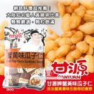 甘源牌 蟹黃味瓜子仁285g...