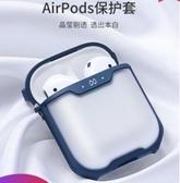 airpods保護套全包防摔airpods2代蘋果無線藍芽耳機airpod個性潮牌磨砂透明盒子二代 小明同學