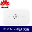 【免運費】HUAWEI 華為 E5573s 4G 行動 無線分享器 / 台灣4G全頻支援 (亞太3G除外)