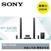【24期0利率+限量特價】SONY BDV-E4100 藍光 NFC wifi 家庭劇院 公司貨
