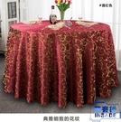 布藝歐式桌布餐桌布茶幾方形圓形桌巾大圓桌...