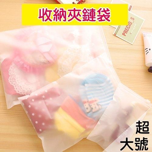【03593】超大號 收納夾鏈袋 旅行收納袋 透明 防塵袋 衣物 化妝包