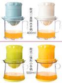手動榨汁機家用榨汁器嬰兒寶寶原汁機壓汁器迷你炸果汁機榨橙汁快速出貨 全館八折