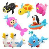 (一件免運)兒童洗澡玩具寶寶嬰兒浴室玩具噴水海豚戲水小烏龜花灑發條玩具