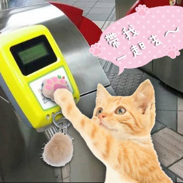 貓掌鑰匙圈 貓掌悠遊卡 發光悠遊卡 造型鑰匙圈 造型悠遊卡