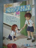 【書寶二手書T5/心靈成長_JDO】愛的學習課_王俐文