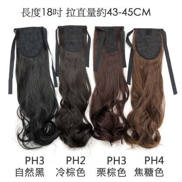 魔髮樂 馬尾髮片 梨花假髮片 綁帶馬尾 一片搞定 16吋PN,20吋PH
