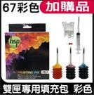 HP 67 墨匣專用填充包 彩