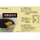 輕快風生活 飲品系列-黑糖薑母茶DC304(1人份)/城市綠洲