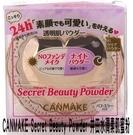 日本 CANMAKE 水潤素肌蜜粉 固妝 無油光 底妝 美顏 控油 珠光 潤色 蜜粉 柔焦