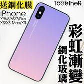 ToGetheR+【ATG193】iPhone X XS Max XR 8 7 6S Plus 彩虹漸變鋼化玻璃手機殼(九款)