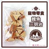 【力奇】寵物零食-鱈魚三明治 (裸包裝) 90g-90元 可超取(D001F59-S)