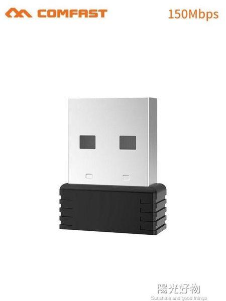 無線網路卡迷你免驅USB台式機筆記本電腦wifi接收器外置隨身家用接收器信號發射器 陽光好物