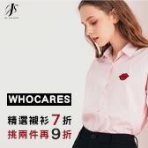 Who Cares 指定襯衫1件7折 2件再9折
