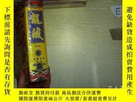 二手書博民逛書店乾隆大藏經;龍藏罕見69Y180897 中國書店