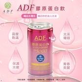 ADF 膠原蛋白 190ml/罐【32939】