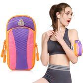 運動臂包運動 男女款跑步手機臂包跑步裝備手機包7plus健身臂套