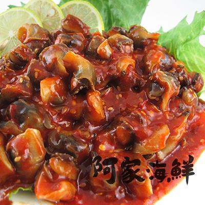 【阿家海鮮】辣味螺肉(1000g±5%/包) 快速出貨 HACPP認證廠 涼拌 開封即食 螺肉 下酒菜 人氣商品