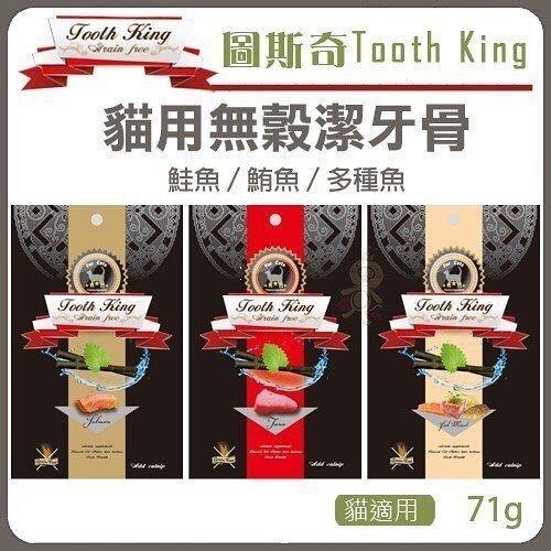 *KING WANG*圖斯奇Tooth King《貓用無穀潔牙骨-鮭魚∕鮪魚∕多種魚》71g