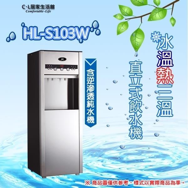 【 C . L 居家生活館 】HL-S103W 直立式冰溫熱三溫飲水機(含逆滲透純水機)