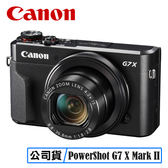 6/30前登錄送原廠電池 CANON PowerShot G7X Mark II 數位相機 G7XII 台灣代理商公司貨