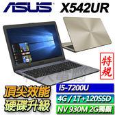 【ASUS華碩】【120G SSD+1TB雙碟改裝版】X542UR ◢15.6吋7代特規版筆電 ◣