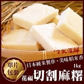【阿家海鮮】日本丸辛福(十字切割麻糬)大包裝 1kg±5%/包( 超取上限 4包) 炭烤 麻糬 年糕 中秋