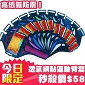 網點運動臂套 防汗水手機袋 臂袋 手機 防水袋【DB0008】凝防汗水透氣 4.7吋 5.5吋