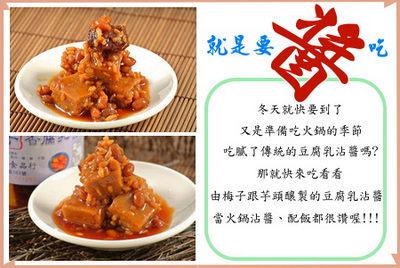 『好醬園』梅子豆腐乳