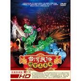 台灣民俗燈會嘉年華系列套裝DVD