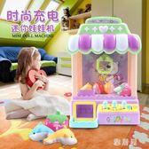 兒童夾娃娃機夾公仔機迷你小型投幣糖果機扭蛋機玩具家用游戲機zzy1563【雅居屋】TW