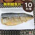無刺鯖魚片10片/組(120g/片)【海...