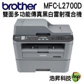 【搭高容量相容碳粉匣3支】Brother MFC-L2700D 高速雙面多功能雷射傳真複合機