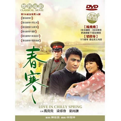 春寒 DVD  (購潮8)