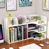 書架 簡易用書桌上置物架兒童桌面小型學生宿舍收納辦公室書櫃多層XW