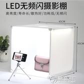 45cm小型LED攝影棚 補光套裝拍攝拍照燈箱柔光箱簡易攝影道具 雙十一全館免運