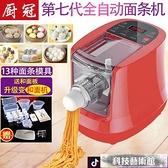 麵條機 廚冠家用全自動面條機和面機電動第七代升級版壓面餃子餛飩皮正品 交換禮物
