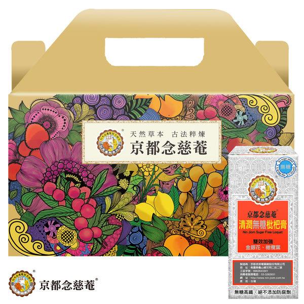 清潤無糖枇杷膏禮盒組(12盒)【京都念慈菴 】