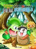 植物大戰殭屍:成語漫畫(3)