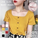 EASON SHOP(GW6321)韓版坑條紋短版露肚臍方領露鎖骨前排釦短袖針織衫T恤女上衣服彈力貼身內搭衫純色